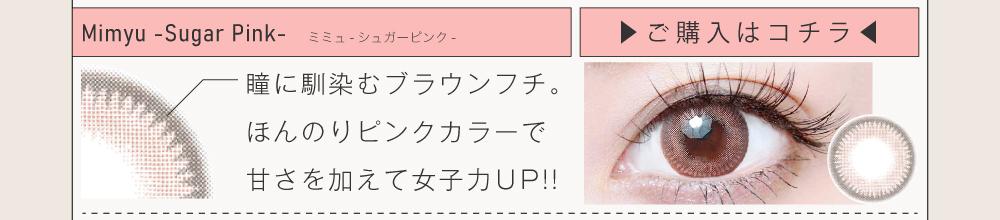 ナチュラルカラコン「Mimyu Series(ミミュシリーズ)」シュガーピンクの紹介