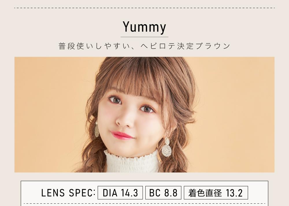ナチュラルカラコン「Yummy Series(ヤミーシリーズ)」のトップ