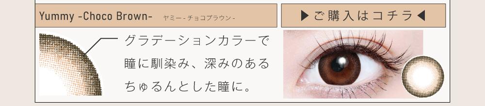 ナチュラルカラコン「Yummy Series(ヤミーシリーズ)」チョコブラウンの紹介