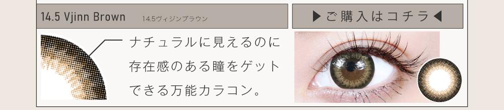 ナチュラルカラコン「Vjinn Series(ヴィジンシリーズ)」14.5mmの紹介