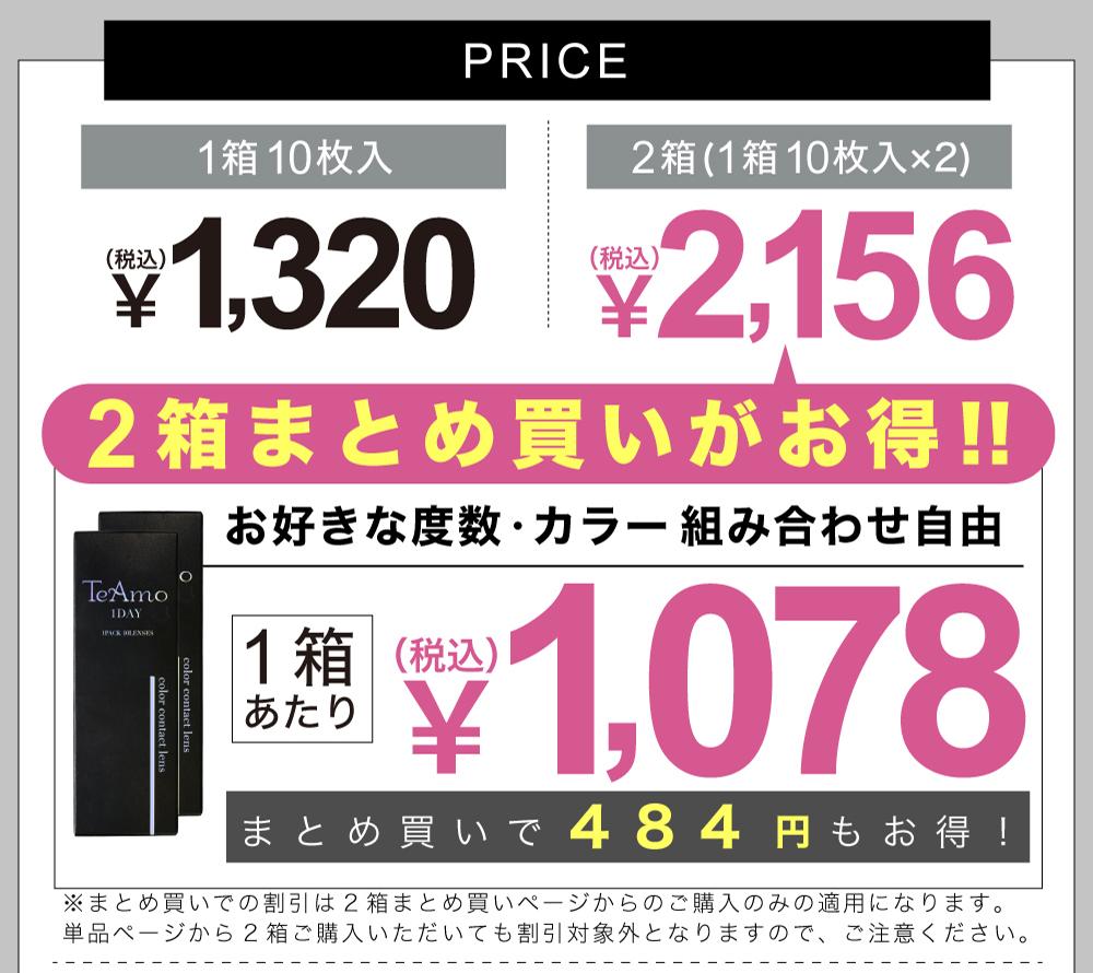 「TeAmo 1DAY(ティアモワンデー)」価格