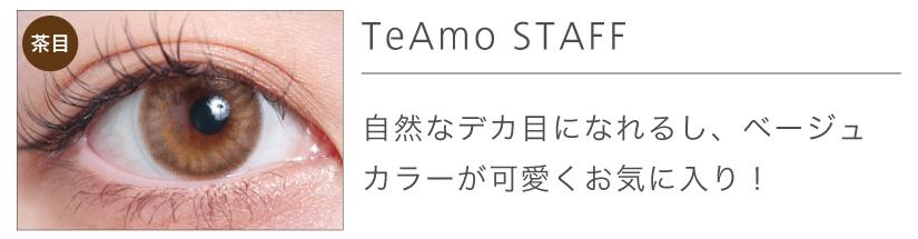 「TeAmo 1DAY(ティアモワンデー)」ルアベージュリアル装着画3