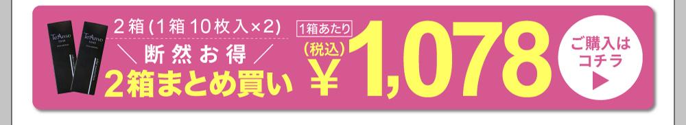 「TeAmo 1DAY(ティアモワンデー)」2箱購入ページボタン