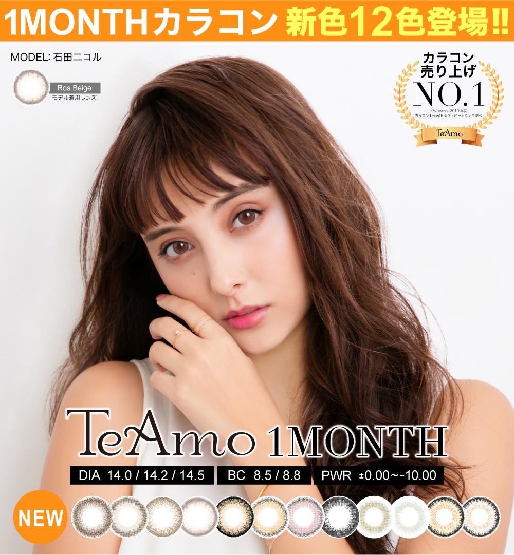 「TeAmo 1MONTH(ティアモワンマンス)」トップイメージ