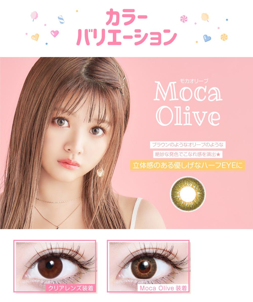 Moca Olive(モカオリーブ)紹介