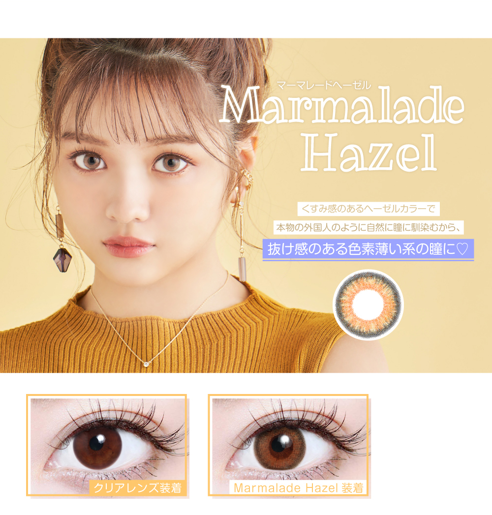 Marmalade Hazel(マーマレードヘーゼル)紹介