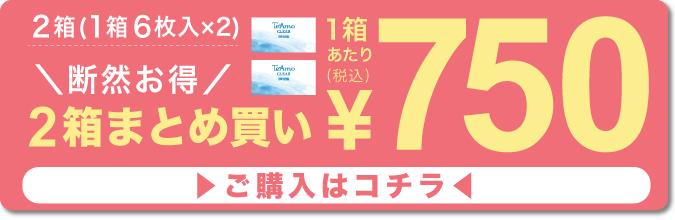 TeAmo CLEAR 2WEEK 1箱6枚入り×2\1,500 期間限定 1箱あたり \750