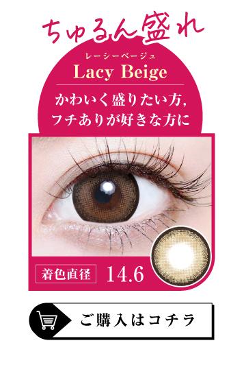 「15mm lens(15mmレンズ)」レーシーベージュ購入ページボタン