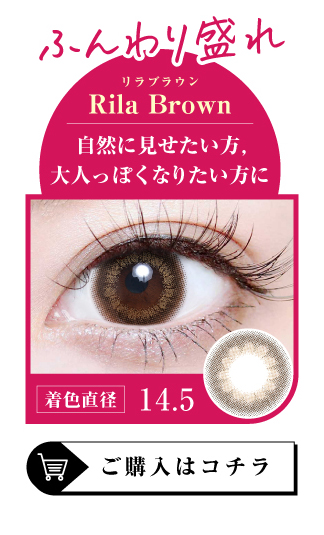 「15mm lens(15mmレンズ)」リラブラウン購入ページボタン