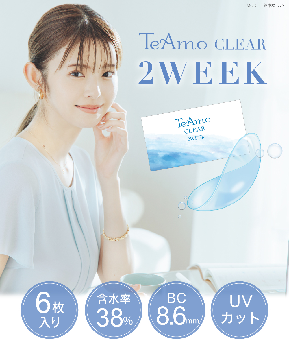 TeAmo CLEAR 2WEEK トップイメージ
