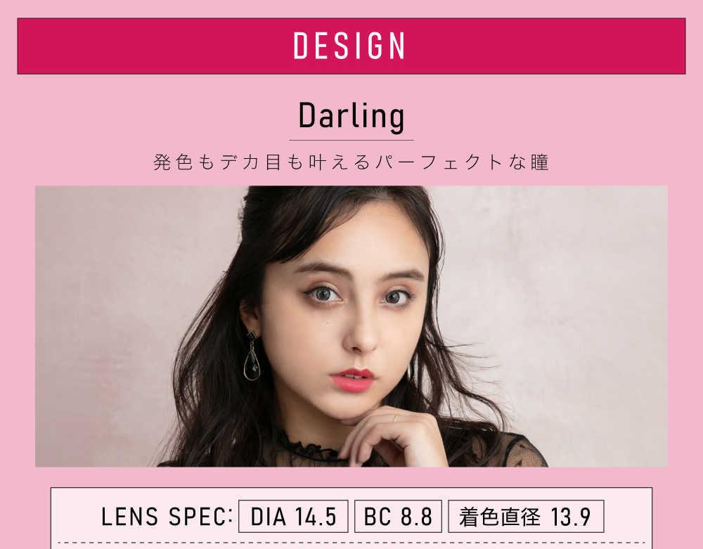 グラマラスカラコン「Darling Series(ダーリングシリーズ)」のトップ