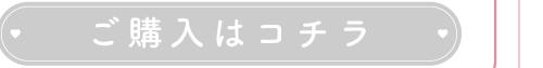 Syrup Gray(シロップグレー)購入ページボタン
