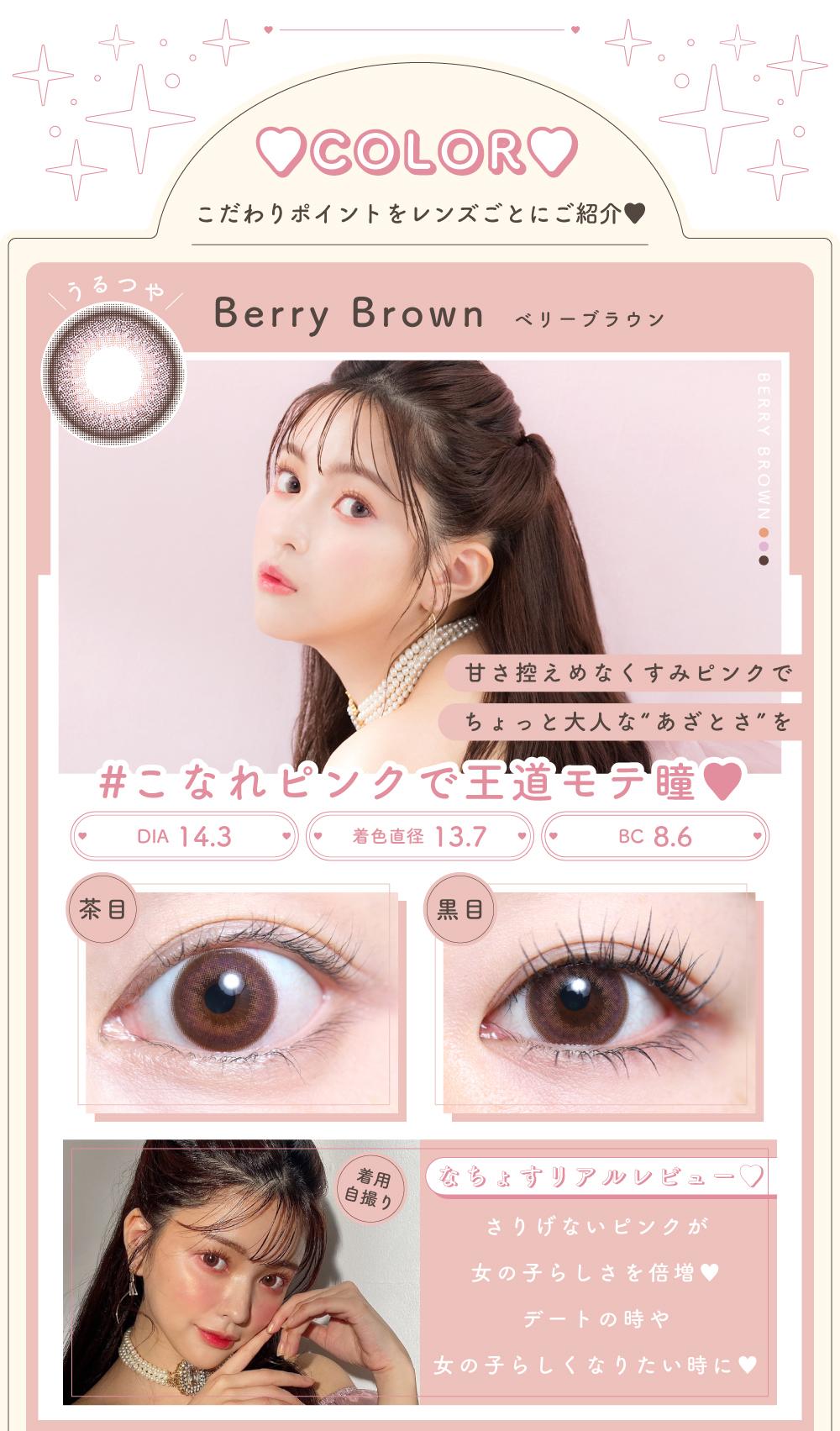 Berry Brown(ベリーブラウン)紹介