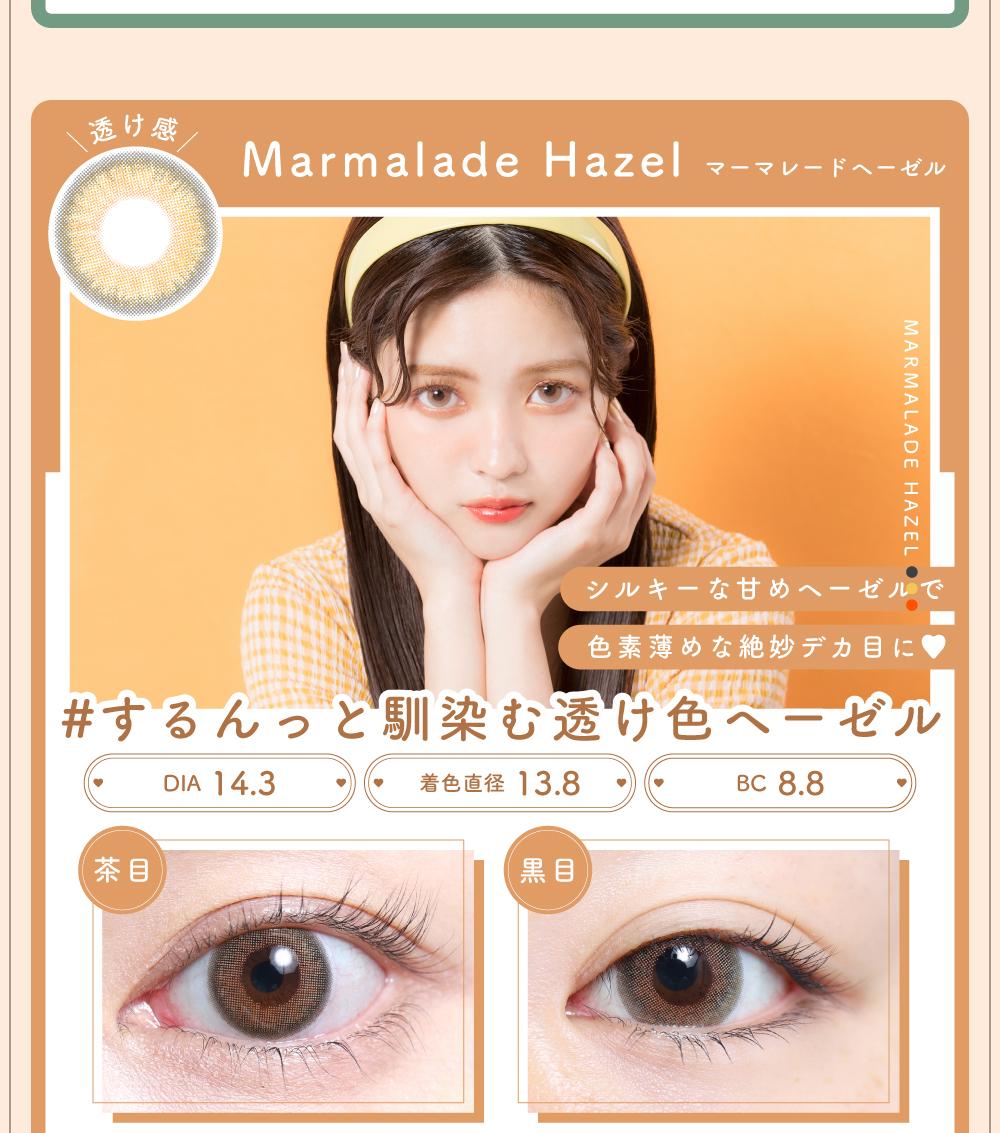 Marmalade Hazel(パフベージュ)紹介