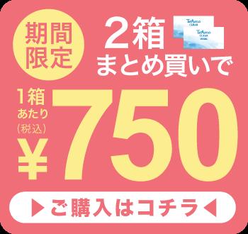 TeAmo CLEAR 2WEEK 2箱まとめ買い購入 オーバーレイボタン