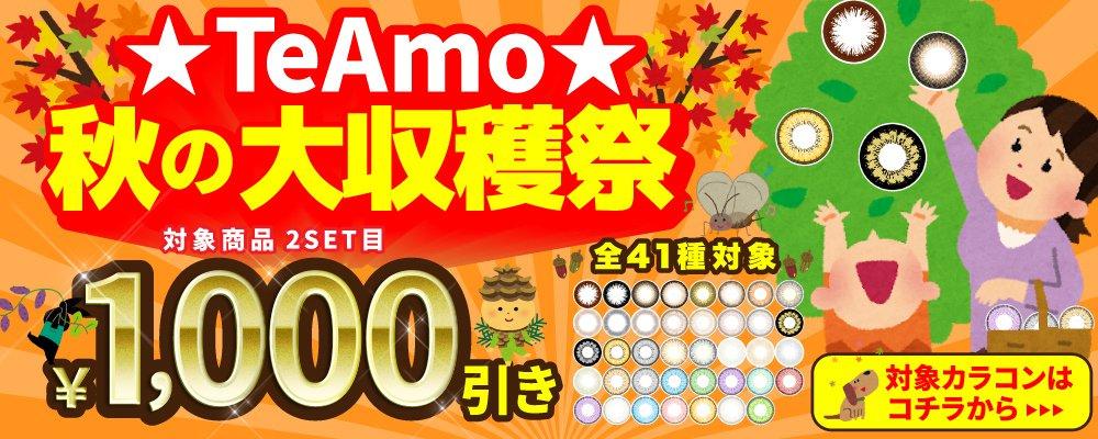 1monthカラコンが2set目¥1000OFFで今月最安!TeAmo秋の大収穫祭