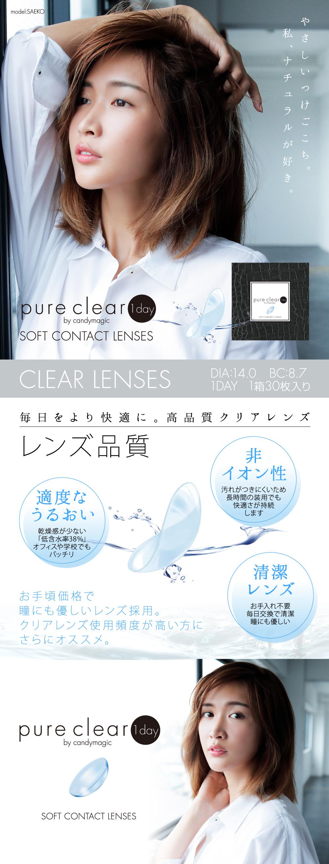 pure clear 1day SOFT CONTACT LENSES CLEAR LENSES DIA:14.0 BC:8.7 1DAY 1箱30枚入り 毎日をより快適に。高品質クリアレンズ レンズ品質 適度なうるおい 非イオン性 清潔レンズ お手頃価格で瞳にも優しいレンズ採用。クリアレンズ使用頻度が高い方にさらにオススメ。