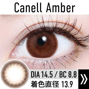 canell_amber