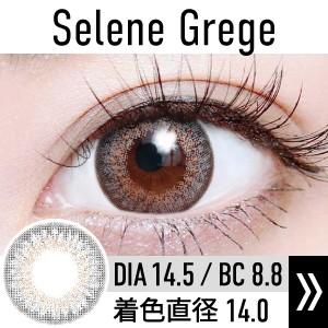 selene_grege