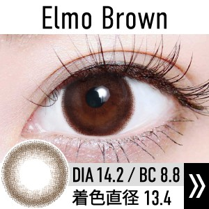 elmo_brown