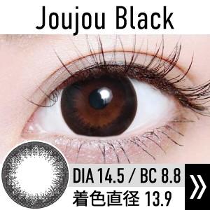 joujou_black