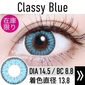 classy_blue