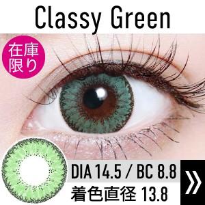 classy_green