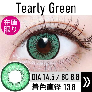 tearly_green