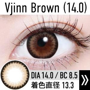 vjinn_brown_140