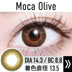 moca_olive