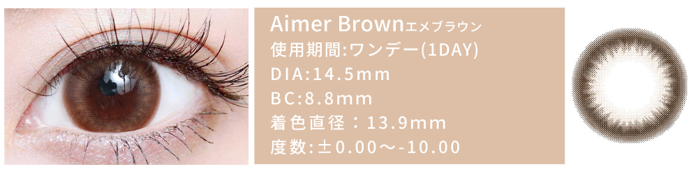 aimer_brown_1day