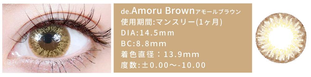 amoru_brown