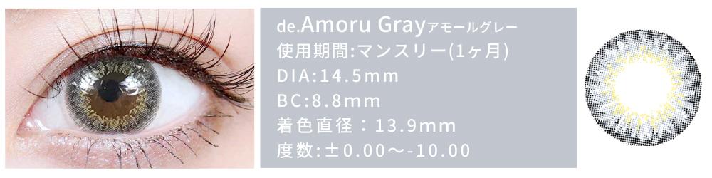 amoru_gray