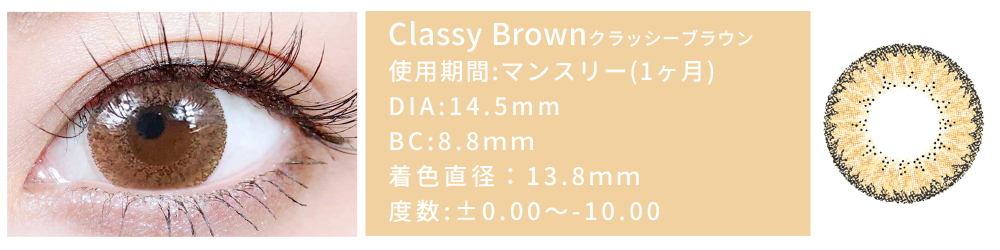 classy_brown