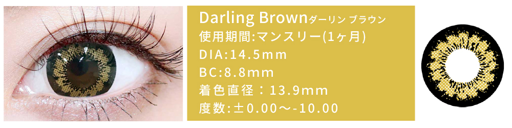 darling_brown