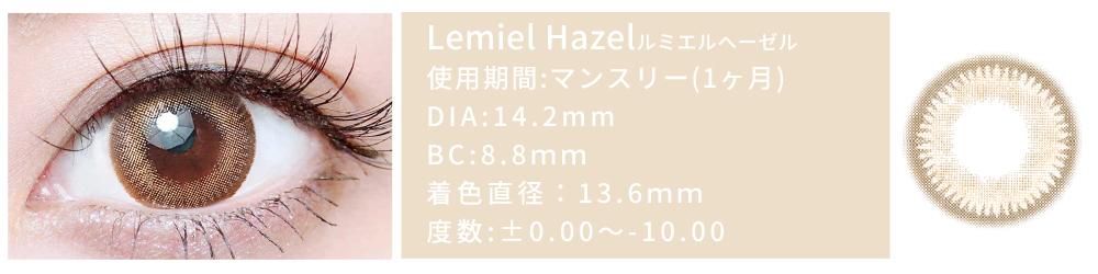 lemiel_hazel