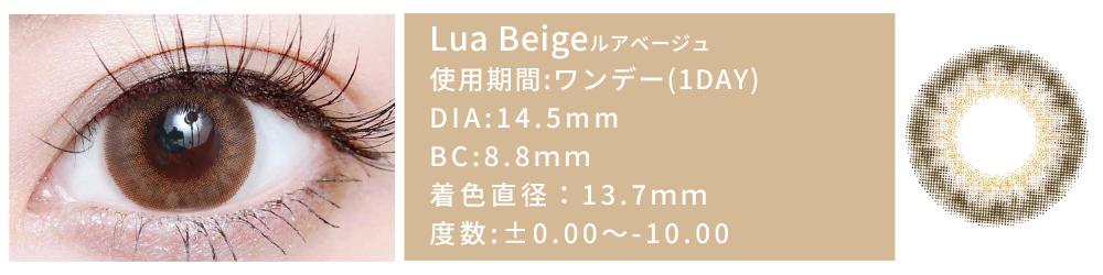 lua_beige_1day