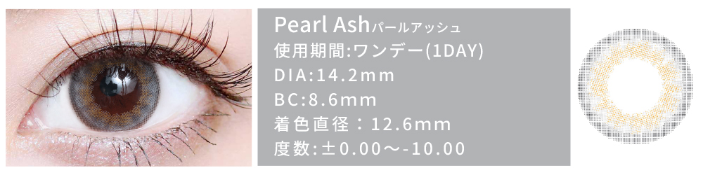 pearl_ash_1day