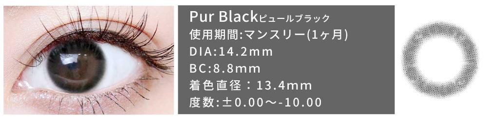 Pur_black