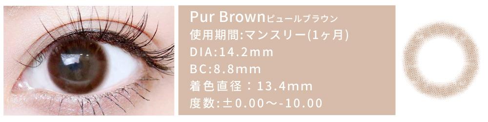 Pur_brown