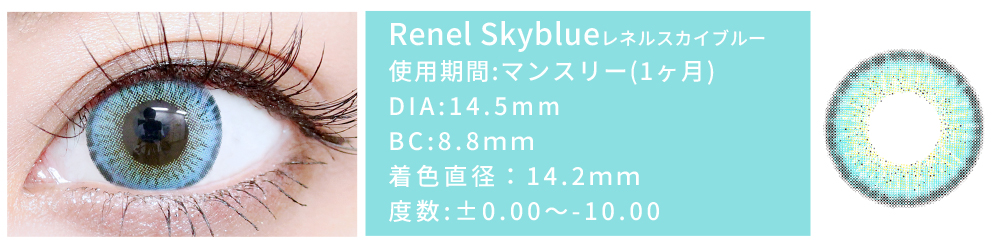 renel_skyblue