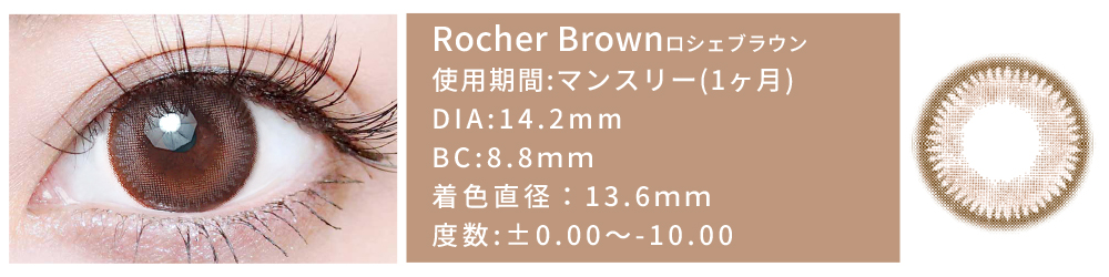 Rocher_Brown