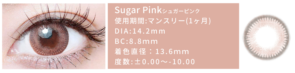 sugar_pink
