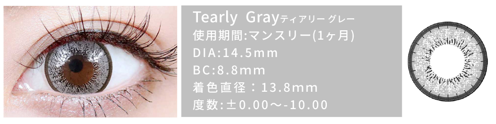 Tealry_gray