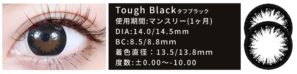 tough_black
