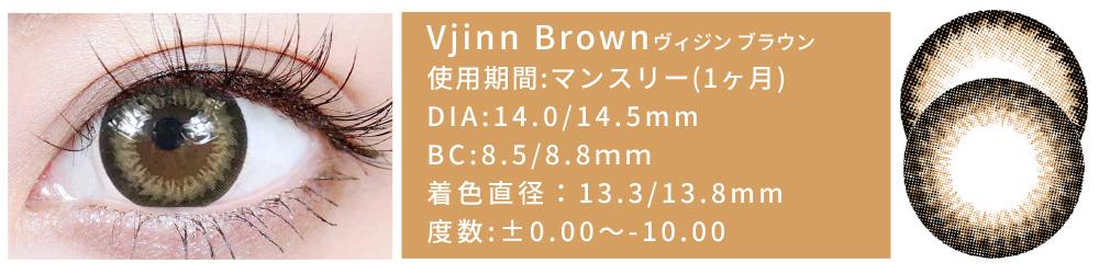 vjinn_brown