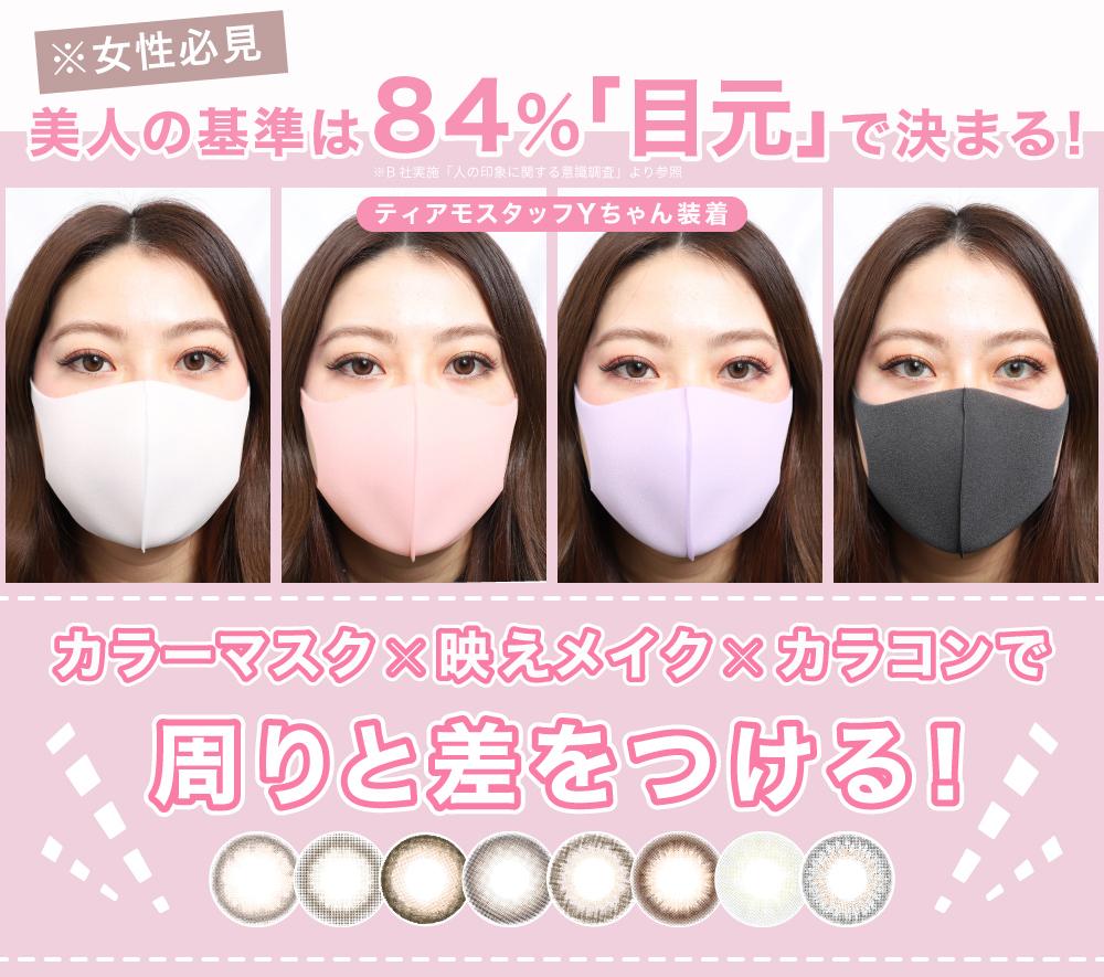 カラコン カラーコンタクト マスク マスク映え カラーマスク マスクメイク