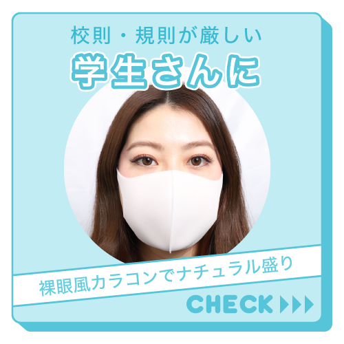 ホワイト系マスク