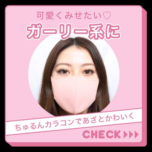 ピンク系マスク