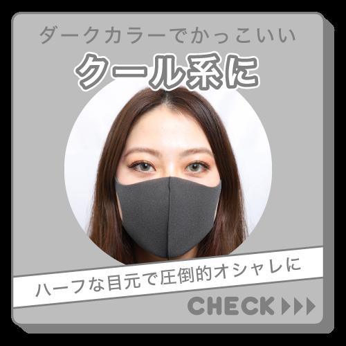 ブラック系マスク
